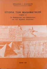 Ιστορία των μαθηματικών (Τόμος Α')