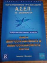 Θέματα Μικροοικονομικης&Μακροοικονομικης Θεωρίας για τις εξετασεις του Α. Σ. Ε. Π., Π.Ε. Οικονομολογων