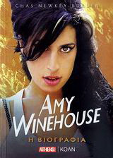 AMY WINEHOUSE - Η ΒΙΟΓΡΑΦΙΑ
