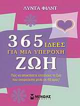 365 ιδέες για μια υπέροχη ζωή