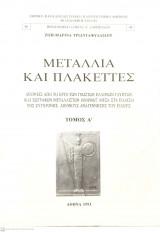 Μετάλλια και Πλακέττες (1850 - 1986) (4 Τόμοι - Πλήρες Έργο)