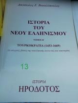 Ιστορία του νέου ελληνισμού, τόμος Β΄