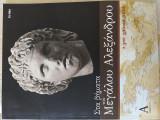 Στα βήματα του Μεγάλου Αλεξάνδρου - 2.300 χρόνια μετά (τόμος Α')