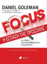 Focus- Η εστίαση της προσοχής
