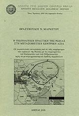 Η γεωπολιτική πρακτική της Ρωσίας στη μετασοβιετική Κεντρική Ασία