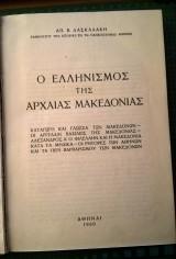 Ο ελληνισμός της αρχαίας Μακεδονίας