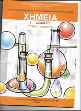 Χημεία Γ΄ Γυμνασίου Τετραδιο Ασκήσεων