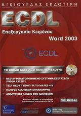 ECDL επεξεργασία κειμένου, Word 2003