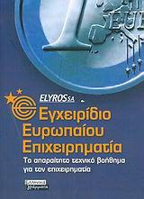 Εγχειρίδιο ευρωπαίου επιχειρηματία