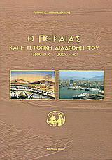 Ο Πειραιάς και η ιστορική διαδρομή του (2600 π.Χ. - 2009 μ.Χ.)