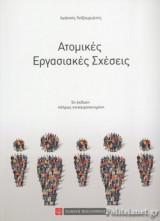 ΑΤΟΜΙΚΕΣ ΕΡΓΑΣΙΑΚΕΣ ΣΧΕΣΕΙΣ