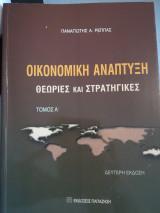 Οικονομική Ανάπτυξη- Θεωρίες και Στρατηγικές