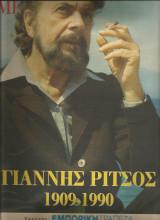 Γιαννης Ριτσος 1909-1990