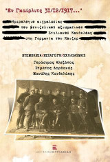 """Εν Γκαίρλιτς 31/12/1917..."""""""
