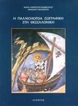 Η παλαιολόγεια ζωγραφική στη Θεσσαλονίκη