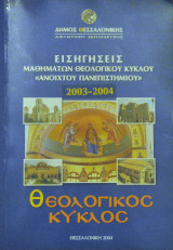 """Εισηγήσεις Μαθημάτων Θεολογικού Κύκλου """"Ανοιχτού Πανεπιστημίου"""""""