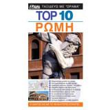 Ρωμη Top 10 Οραμα DK