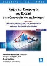 Χρήση και Εφαρμογές του Excel στην Οικονομία και τη Διοίκηση - 2η έκδοση