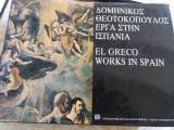 Δομηνικος Θεοτοκοπουλος Εργα στην Ισπανια