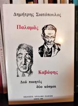 Παλαμάς, Καβάφης, δύο ποιητές, δύο κόσμοι: Δοκίμια εσωτερικής ελευθερίας