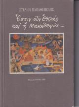 Έστιν Ουν Ελλάς Και Η Μακεδονία