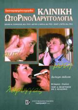 Κλινική ωτορινολαρυγγολογία