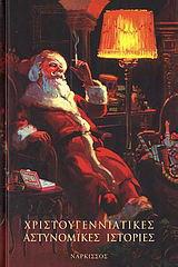 Χριστουγεννιάτικες αστυνομικές ιστορίες