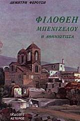 Φιλοθέη Μπενιζέλου η Αθηνιώτισσα
