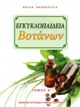 Εγκυκλοπαίδεια Βοτάνων (τόμος Α' & Β')