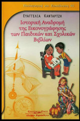 Ιστορική αναδρομή της εικονογράφησης των παιδικών και σχολικών βιβλίων