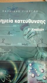 Χημεία Κατεύθυνσης Γ' Λυκείου