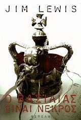 Ο βασιλιάς είναι νεκρός