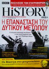 History magazine BBC τεύχος 5