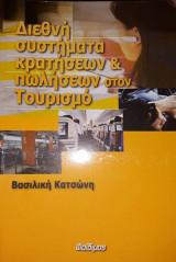 Διεθνή συστήματα κρατήσεων και πωλήσεων στον τουρισμό