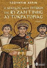 Η άνοδος και η πτώση της βυζαντινής αυτοκρατορίας