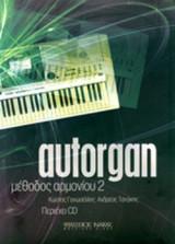 AUTORGAN (ΔΕΥΤΕΡΟ ΤΕΥΧΟΣ - ΠΕΡΙΕΧΕΙ CD)