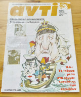 Περιοδικο Αντι τευχος 516