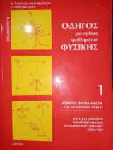 Οδηγός για τη λύση προβλημάτων Φυσικής - Τόμος 1