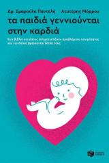 Τα παιδιά γεννιούνται στην καρδιά. Ένα βιβλίο για όσους αντιμετωπίζουν προβλήματα γονιμότητας και για όσους βρίσκονται δίπλα τους