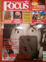 Focus Τεύχος 48