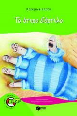 Το άτυχο δάχτυλο