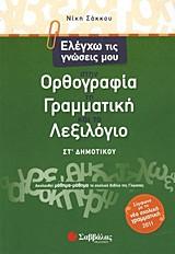 Ελέγχω τις γνώσεις μου στην ορθογραφία, τη γραμματική και το λεξιλόγιο ΣΤ΄ δημοτικού