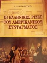 Οι ελληνικές ρίζες του αμερικανικού Συντάγματος