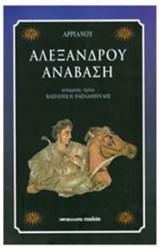 Αλεξάνδρου Ανάβαση