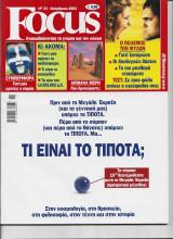 Focus τευχος 33 Νοεμβριος 2002