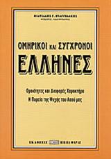 Ομηρικοί και σύγχρονοι Έλληνες