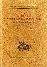 Αφήγησις Λιβίστρου και Ροδάμνης