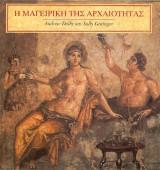 Η μαγειρική της αρχαιότητας