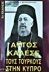 Αυτός κάλεσε τους Τούρκους στην Κύπρο 7η έκδοση