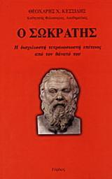 Ο Σωκράτης
